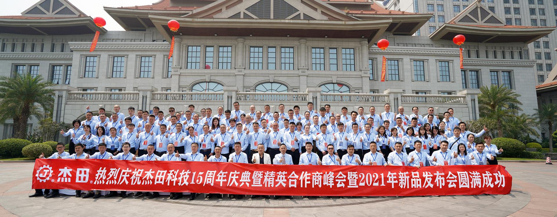 慶祝杰田(tian)科(ke)技15周年慶典(dian)暨精(jing)英合作商(shang)峰會暨2021年新品發布隆重召開(kai)